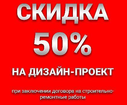 АКЦИИ 50% 400-300 тень